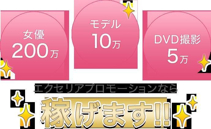 女優200万、モデル10万、DVD撮影5万。エクセリアプロモーションなら稼げます!!